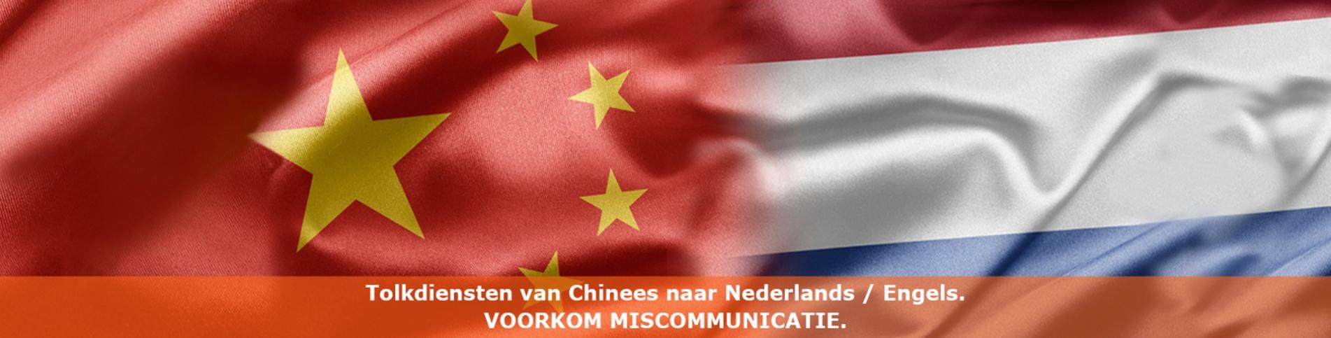 Chinese taal leren les lessen cursus chinees Het Gooi Baarn Eemnes Laren Blaricum Hilversum Soest