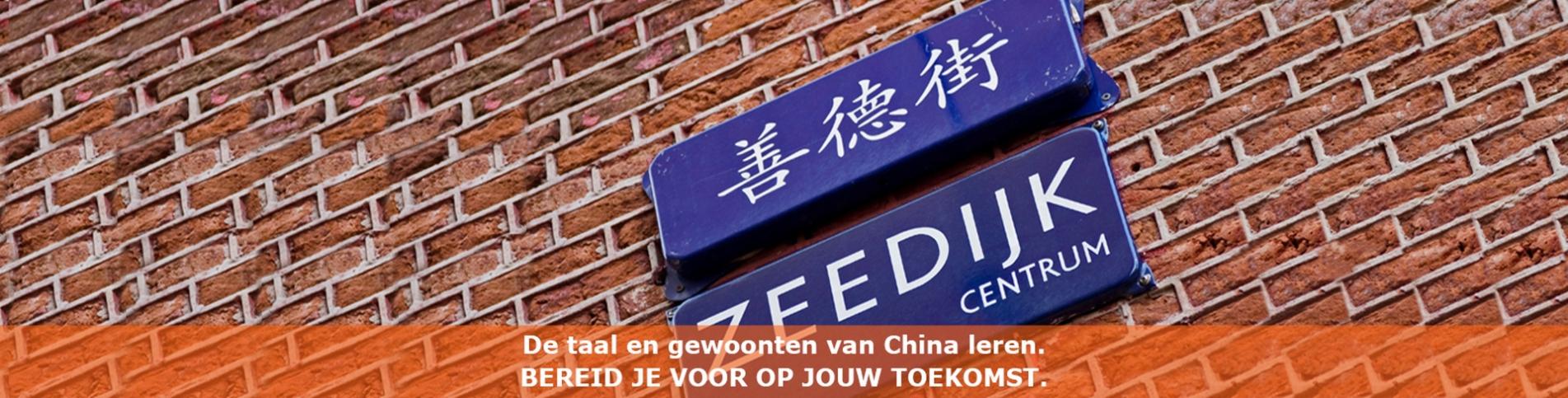 Chinese taal leren les lessen cursus chinees Het Gooi Baarn Eemnes Laren Blaricum Hilversum Almere