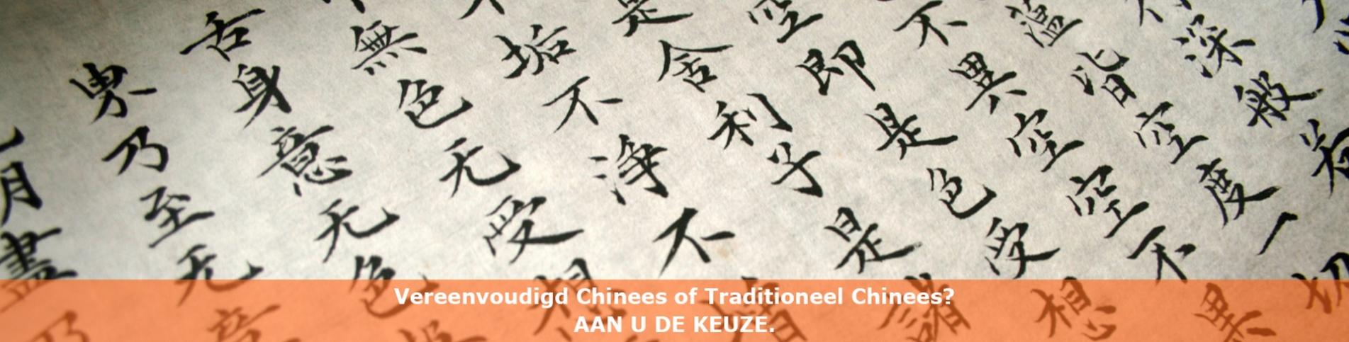 Vereenvoudigd of traditioneel Chinees ?