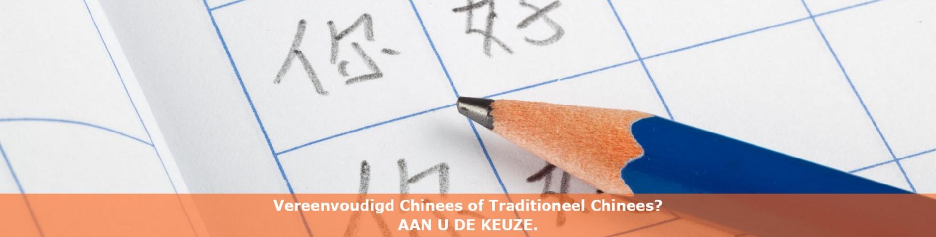 Chinese taal leren les lessen cursus chinees Het Gooi Baarn Eemnes Laren Blaricum Hilversum Huizen